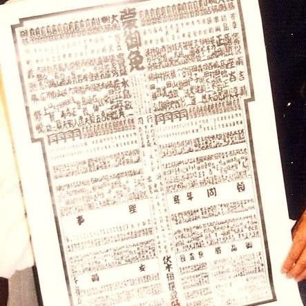 相撲番付表製作の写真