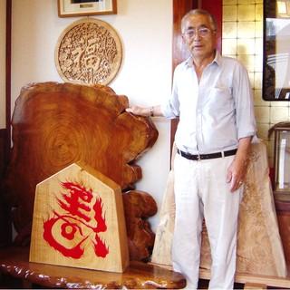 畑 博久さんの写真