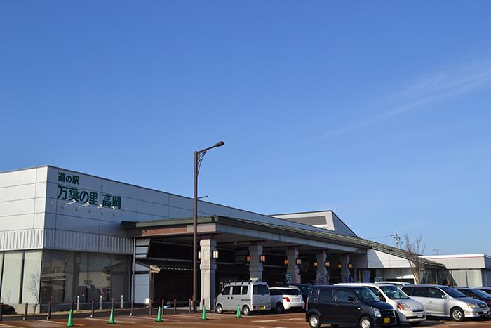 道の駅 万葉の里 高岡の写真