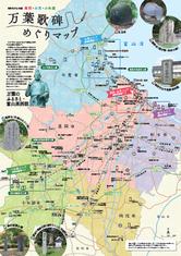 高岡・氷見・小矢部 万葉歌碑めぐりマップ